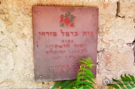 Один из домов на территории завода, был построен в 1967-м году, году, в котором был освобожден Иерусалим.
