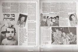 Статья в израильской газете о встрече дочки сестры Ицхака с ее польской спасительницей.