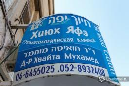 Я работаю в кабинете израильского доктора арабского происхождения - Мухаммада.