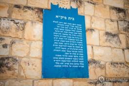 Каждый дом в старой Рош-Пине несет в себе частичку истории возрождения еврейского поселения на Святой земле.