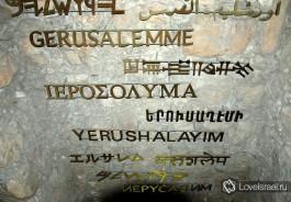 Многонациональный город Иерусалим. Фото - Игорь Гершензон.