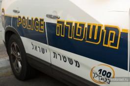 Полиция Израиля всегда на страже. Звоните 100!