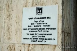 Вывеска израильского суда по делам несовершеннолетних.