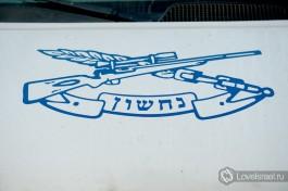 Эмблема одной из израильских тюрем.