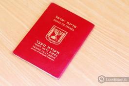 Израильский временный загранпаспорт - лессе пассе.