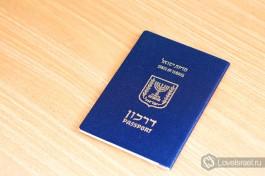 Израильский загранпаспорт - даркон.