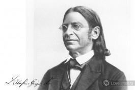Авраам Гейгер – один из основателей реформистского иудаизма.