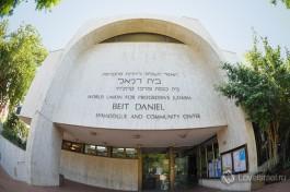 Бейт Даниэль – крупнейшая реформистская синагога в Израиле.