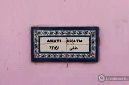 Табличка на двери одного из домов на всех языках, включая наш родной :)