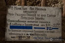 В Яффо есть место, где может помолиться любой православный паломник - монастырь святого архангела Михаила.