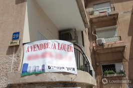 Объявления о продаже квартир в Тель-Авиве.