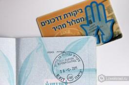 Для израильтян в аэропорту им. Бен-Гуриона есть специальная система паспортного контроля посредством сканирования руки. Прогресс :)