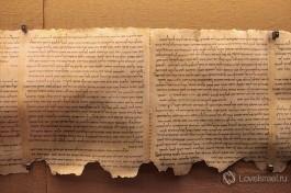 Свитки Мертвого моря. Оригиналы находятся в Музее Израиля в Иерусалиме.