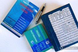 Правда говорят, что иврит - это один из более легких для изучения языков?