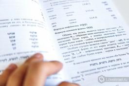 А ТЫ... начал учить иврит? :)