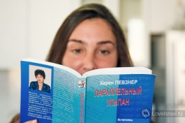 Изучение иврита - основа успешной репатриации в Израиле.