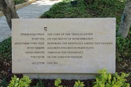 Аллея праведников, музей Яд ва-Шем, Иерусалим.